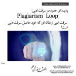 پدیده ای جدید در سرقت ادبی: Plagiarism Loop